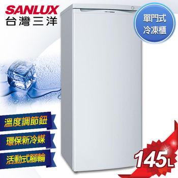 【SANLUX台灣三洋】145L單門直立式冷凍櫃/SCR-145A