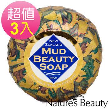 紐西蘭Nature's Beauty羅托魯瓦溫泉潔膚皂(85gX3入)