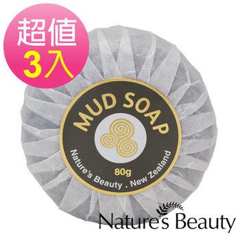 紐西蘭Nature's Beauty羅托魯瓦溫泉潔膚皂(80gX3入)