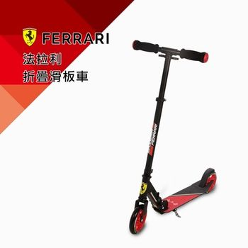 [Ferrari]法拉利滑板車-FXA50鋁製折疊青少年/成人款 (黑)