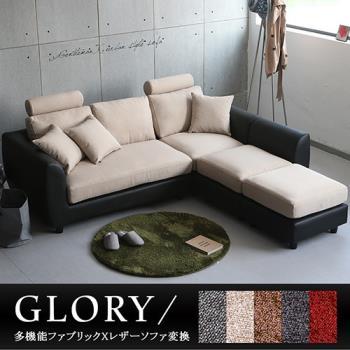 【H&D】Glory機能系加長L型沙發-六色
