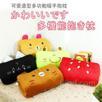 可愛造型 多功能暖手抱枕 (靠枕 午安枕) (5款)