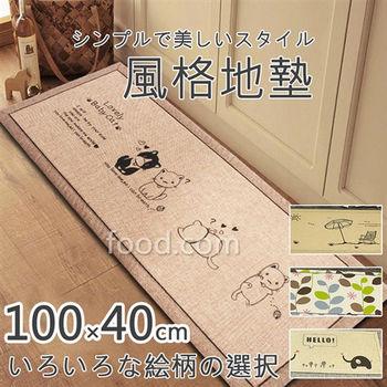 仿麻風格 吸水防滑地墊 100x40CM (4款)