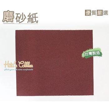○糊塗鞋匠○ 優質鞋材 N74 台灣製造 三鹿牌磨砂紙/20片
