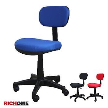 【RICHOME】超值秘書椅-3色