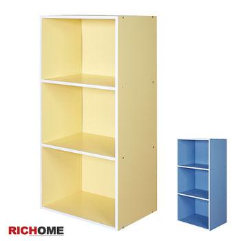 【RICHOME】超值三層空櫃-2色
