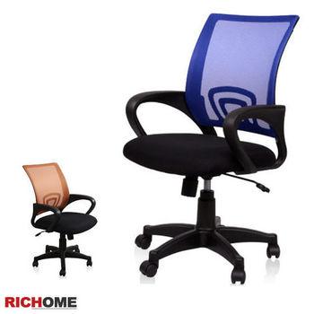 RICHOME安德森護腰透氣辦公椅-5色