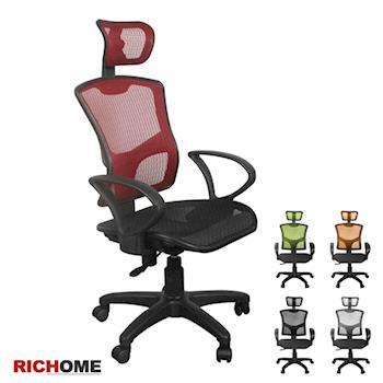 RICHOME雷恩全網高背附頭枕辦公椅-5色