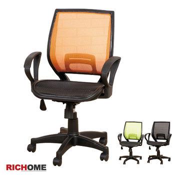 RICHOME超世代全網電腦椅 -3色