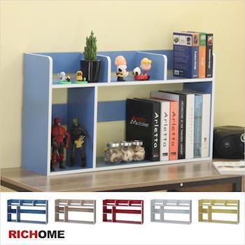 【RICHOME】超值桌上型書架-5色