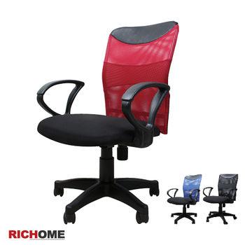 RICHOME阿爾文方型網椅-3色