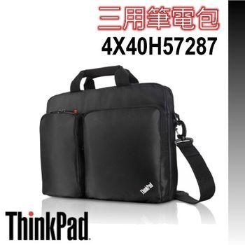 Lenovo 聯想 ThinkPad 三用包 4X40H57287 手提  側背 雙肩後背 新版 原廠電腦包