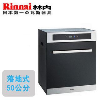 【林內Rinnai】RKD-5030S--落地式烘碗機(臭氧)(50CM)