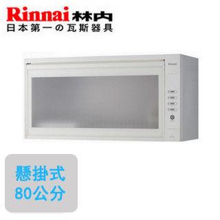 【林內Rinnai】RKD-380S(W)-懸掛式烘碗機(臭氧白色)(80CM)
