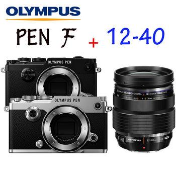 Olympus PEN-F 單機身 復古相機 (公司貨)+ 12-40mm F2.8 PRO (平輸彩盒)