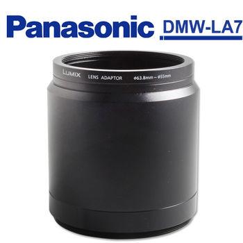 Panasonic DMW-LA7 套筒(平行輸入)