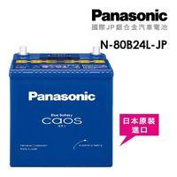 ~Panasonic~國際牌JP 銀合金電瓶 ^#47 電池 N ^#45 80B24L