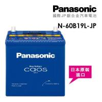 ~Panasonic~國際牌JP 銀合金電瓶 電池 N~60B19L JP_送  汽車電池
