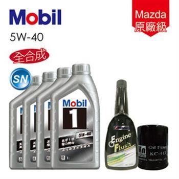 【Mobil 1】Mazda 原廠級每一萬公里機油保養5W-40_送專業施工(再送油泥清洗+18項愛車健檢)