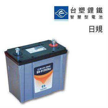 【台塑】高效能鋰鐵電池_日規36AH(適用於Yaris、fit等車款)_送專業安裝(千位網友見證推薦)