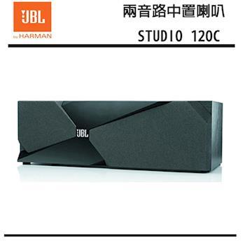 【JBL】兩音路中置喇叭 STUDIO 120C