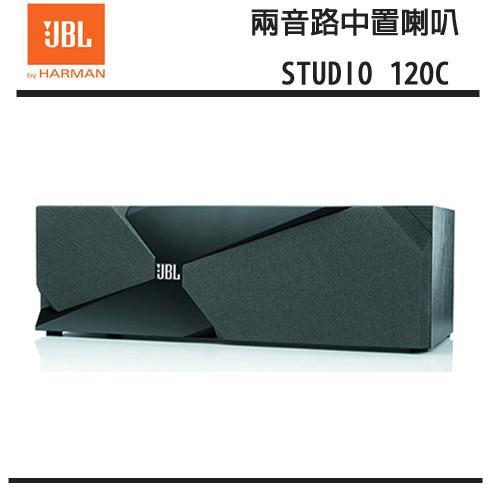 JBL 英大 兩音路中置喇叭 STUDIO 120C