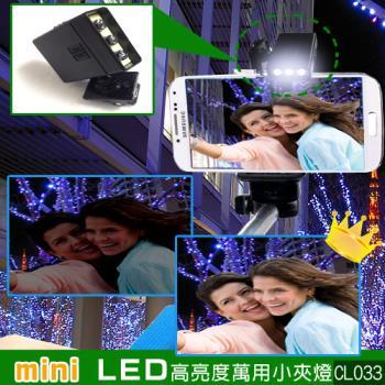 mini LED廣角型超高亮度萬用夾燈(迷你燈光師單車 / 釣魚 / 狩獵 工作燈CL033)-MIT
