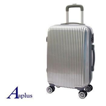 【Aaplus】20吋高級ABS+PC鏡面登機箱  炫白銀