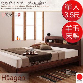 JP Kagu 附床頭櫃與插座北歐復古風床組-高密度連續Z型彈簧羊毛床墊單人3.5尺(2色)