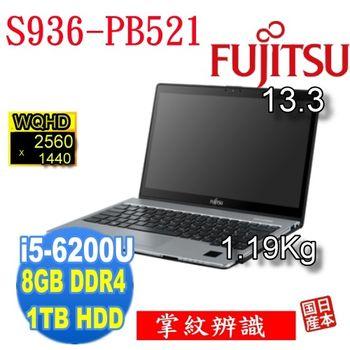 Fujitsu 富士通 LIFEBOOK S936-PB521 13.3吋  i5-6200U 2K面板 掌紋辨識 超輕 1.19Kg 日本原裝商務筆電