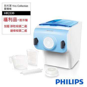 PHILIPS 飛利浦愛麵機 HR2330 (福利品)