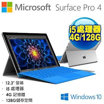 Microsoft 微軟 Surface Pro 4 12.3吋 i5 128G 極致輕薄筆電/平板 (含鍵盤基座)