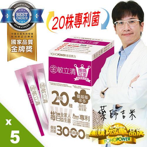 【悠活原力】金敏立清益生菌-蔓越莓多多5盒(30包/盒)分享組