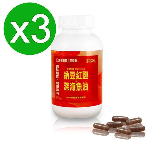 即期良品 DR.JOU 納豆紅麴Plus深海魚油 x3( 500mg/60粒/瓶 效期:2017.7.1 )