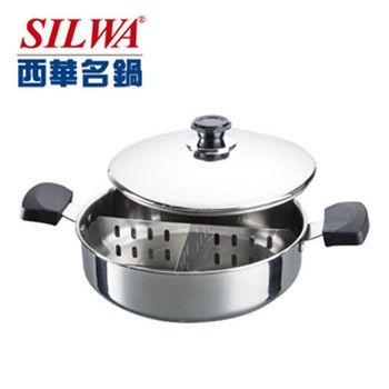 《西華Silwa》30cm極緻火鍋