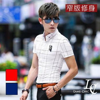 L AME CHIC 休閒窄版修身紅藍大方格短袖襯衫(現貨-紅)