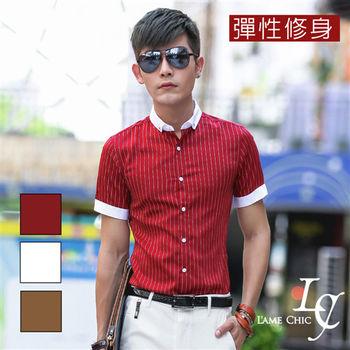 L AME CHIC 英倫彈性修身白領滿版直條紋短袖襯衫(現貨-黃)