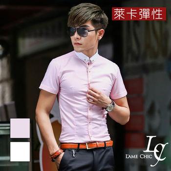 L AME CHIC 專櫃萊卡彈性異色拼接領寶石吊墜短袖襯衫(現貨-粉紅)