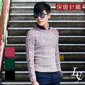 L AME CHIC 素面保暖混色針織圓領套頭毛衣(現貨-綠)