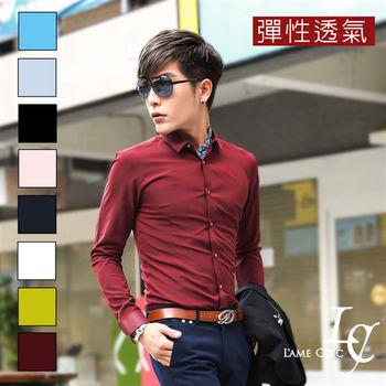 L AME CHIC 韓國製 彈性修身金邊鑽釦長袖襯衫(現貨-天藍/綠)