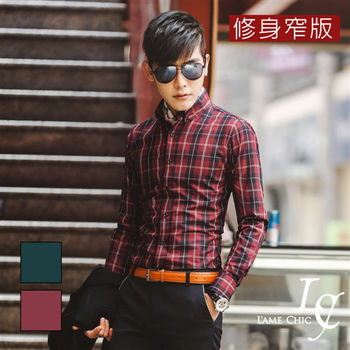 L AME CHIC 韓國製 經典格紋修身窄版長袖襯衫(現貨-紅/綠)