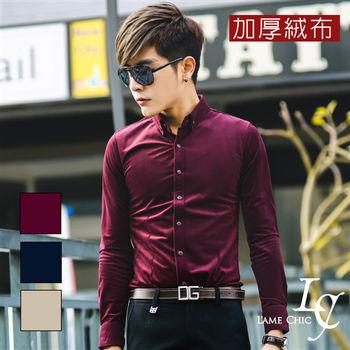 L AME CHIC 英倫修身窄版加厚絨布絲滑長袖襯衫(現貨-紅/藍)