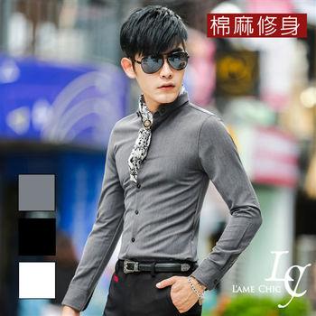L AME CHIC 韓系休閒素面棉麻修身小窄領扣長袖襯衫(現貨-深藍/軍綠)