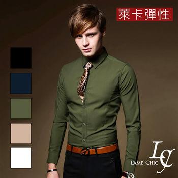 L AME CHIC 萊卡彈性小尖領多色長袖襯衫(現貨-寶藍/黃/黑)