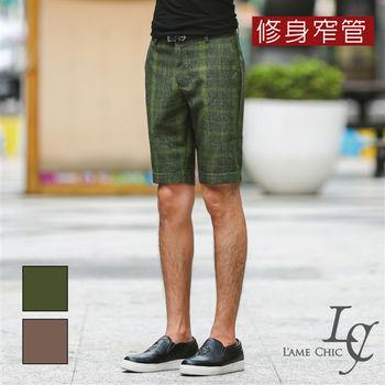L AME CHIC 英倫休閒修身窄管格紋紳士五分短褲(現貨-咖啡/綠)
