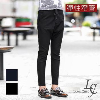 L AME CHIC 韓系休閒彈性窄管抽繩哈倫九分褲(現貨-藍/黑)