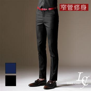 L AME CHIC 紳士窄管修身雙色西裝長褲(現貨-藍/黑)