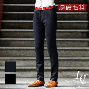 L AME CHIC 紳士劍領厚磅毛料單扣磨毛西裝長褲(現貨-藍/黑)