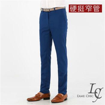 L AME CHIC 紳士窄管三件組套裝寶藍色西裝長褲(現貨-藍)