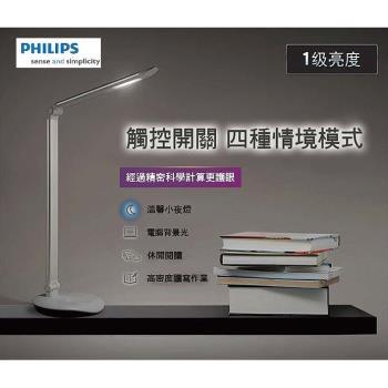 【飛利浦PHILIPS】LEVER酷恒LED檯燈(銀) 72007